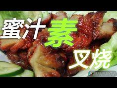 蜜汁素叉烧,简单易煮,再配搭素海南鸡饭,太好吃了!! - YouTube Beef, Chicken, Food, Meat, Essen, Ox, Ground Beef, Yemek, Buffalo Chicken