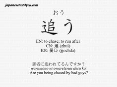 Learn Japanese vocabulary with free flashcards and practice tests: http://japanesetest4you.com