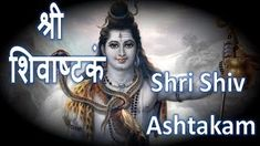 श्री शिवाष्टकं Those who chant this SHIVA ASHTAKAM  prayer every morning with devotion for the Trident holding Shiva, attains Moksha, after having attained a dutiful son, wealth, friends , spouse and a fruitful n fulfilling life. May the Shiva Shambho Gauri Shanker bless you all with His Love and keep you protected under His care.