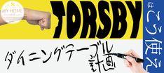 ☆我流☆夢の節約MY HOME Curtain Rails, Company Logo