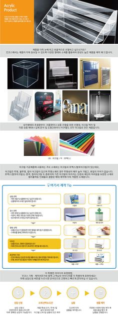 킨코스 코리아 Acrylic product 아크릴 가공, 플라스틱 가공, 포맥스 가공 K-매거진