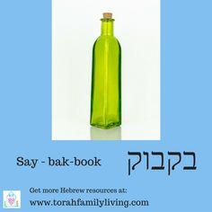 Bottle - bakbook free Hebrew flashcards
