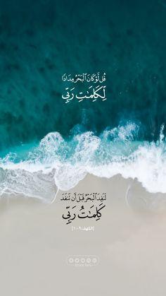 Words of Gods Beautiful Quran Quotes, Quran Quotes Love, Quran Quotes Inspirational, Arabic Love Quotes, Quran Sayings, Hadith Quotes, Allah Quotes, Quran Wallpaper, Islamic Quotes Wallpaper