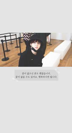방탄소년단 명언, 가사 배경화면 : 네이트판 Min Yoongi Bts, Bts Suga, Bts Quotes, Life Goes On, Say Something, Bts Lockscreen, Bts Wallpaper, Cute Wallpapers, Sketch