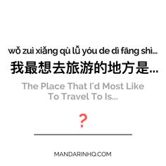 Share with a friend that needs to see this! FOR MORE→ https://mandarinhq.com/ #learnchinese #mandarinhq #chinesephrases #chineselessons #mandarinlessons #chineselanguage #chineseidioms #travel #chineseculture #learnmandarin #chinesetones #pinyin #chinesecharacters  #studychinese  #mandarinchinese #comment #follow #likes #fun #love #place #ask #learn #teacher #中文 #汉语 #华文 #中国语 #成语 #汉字