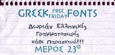 Ελληνικές Γραμματοσειρές Κάθε Παρασκευή – Μέρος 23o