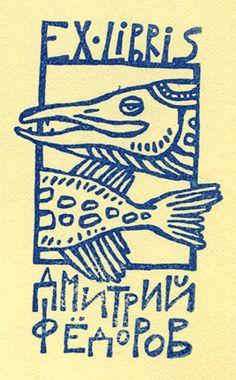 Ex-líbris de Dmitri Fedorov Ex Libris, Linocut Prints, Art Prints, Linoprint, Art Graphique, Fish Art, Tampons, Gravure, Print Patterns