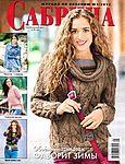 Revistas Sabrina, crochet y dos agujas