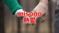 misono 熱愛