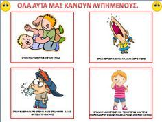 kanones-taksi4 Preschool Routine, Starting School, School Starts, Class Rules, Greek Language, Reward System, Classroom Rules, Social Stories, Play Therapy