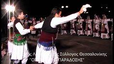 ΤΙΚΦΕΣΚΟ  - στον Αμπελώνα Λάρισας Greek Traditional Dress, Lets Dance, Cheer Skirts, Youtube, Concert, Folk, Traditional, Music, Popular