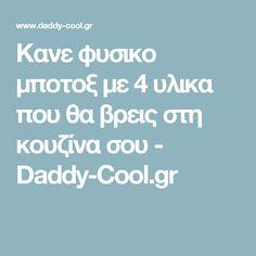 Κανε φυσικο μποτοξ με 4 υλικα που θα βρεις στη κουζίνα σου - Daddy-Cool.gr Daddy, Jars, Fathers