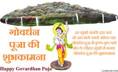 Happy Govardhan Puja 2019 Hd Images Wallpaper Pictures Photos Gif Free Download Happy Govardhan Puja Hd Images Wallpaper Pictures Photos Gif Free Download HAPPY HOLI PHOTO GALLERY  | HINDUTREND.COM  #EDUCRATSWEB 2020-03-01 hindutrend.com https://hindutrend.com/wp-content/uploads/2020/01/holi-wallpaper-hd-1080p-3d.jpg