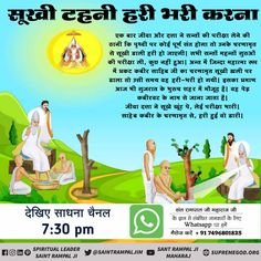 #DivinePlay_Of_GodKabir   #3DaysLeft_KabirPrakatDiwas Believe In God Quotes, Quotes About God, Good Friday Quotes Jesus, Buddha Quotes Life, Radha Soami, Hindu Worship, Miracle Quotes, Death God, Allah God