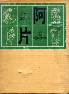 阿片 ジャン・コクトー 堀口大学訳 1975年/求龍堂 カバー 函シミ ¥1,000 Sony, Japan, Books, How To Make, Libros, Book, Book Illustrations, Japanese, Libri