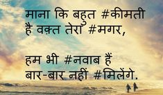 Love Status In Hindi For GF Shayari Photo, Hindi Shayari Love, Shayari Image, Good Attitude, Attitude Status, Love Status, Marathi Status, Status Hindi, Watch Hindi Movies Online