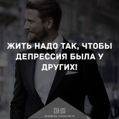 ++++ Zen Quotes, Wise Quotes, Motivational Quotes, Funny Quotes, Inspirational Quotes, Russian Quotes, Truth Of Life, Clever Quotes, Life Rules