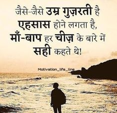 Motivational Quotes For Success, True Quotes, Funny Quotes, Inspirational Quotes, Thoughts In Hindi, Good Thoughts, Emily Dickinson Quotes, Excited Quotes, Tony Robbins Quotes