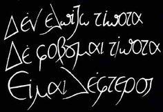Kazantzakis I hope for nothing, I fear nothing, I am free Creta Greece, Music Quotes, Life Quotes, Western Philosophy, Crete Island, Anxiety Panic Attacks, Greek Quotes, Phobias, English Quotes