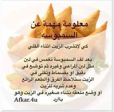 Tunisian Food, Cooking Tips, Cooking Recipes, Arabian Food, Egyptian Food, Cookout Food, Good Food, Yummy Food, Ramadan Recipes