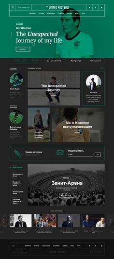 The United Football by Alexey Rybin, via Behance