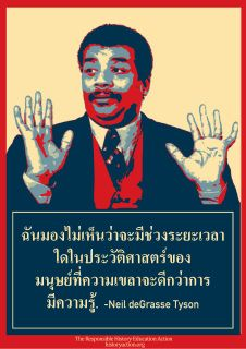 "Now for sale! $16.00 Do you accept no substitute for knowledge?  Us too!  We're in good company with Neil Degrasse Tyson and his quote, ""I know of no time in human history where ignorance was better than knowledge.""  And now with the Thai language version, language is no obstacle.   This A2 sized PVC poster is great for showing off your appreciation of History and all things kindness and thinking related.  It is semi-gloss, waterproof and durable.   Shipping within Thailand is included"