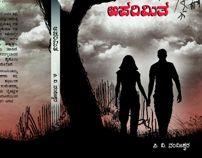 Graphic Design, Kannada, bangalore, Book Cover, Film