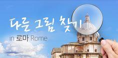 다른 그림 찾기 #3 트레비 분수 Trevi Fountain < 이벤트 < 로마 취항 안내 - 아시아나항공 모바일