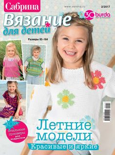 Crochet Magazine, Knitting For Kids, Kids And Parenting, Knit Crochet, Album, Books, Model, Collection, Fashion