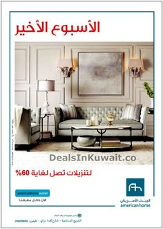 American Home Kuwait Upto 60 Discount 20 Dec 2014