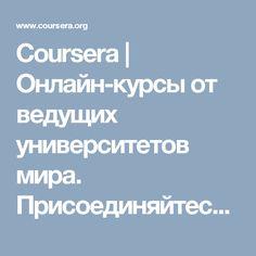 Coursera | Онлайн-курсы от ведущих университетов мира. Присоединяйтесь к учащимся бесплатных