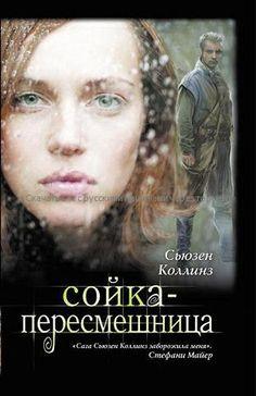 после падения одержимость-2 diana novela