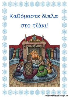 Όλα για το νηπιαγωγείο!: Τα χαρακτηριστικά του χειμώνα! Greek Language, Educational Activities, Secret Santa, Projects To Try, Baseball Cards, Winter, Blog, Winter Time, Secret Pal