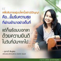 เคล็ดลับการอยู่บนโลกนี้อย่างมีปัญญา คือยิ้มรับความสุขที่ผ่านเข้ามา แต่พร้อมก็บอกลาเมื่อมันจากไป -อุษาวดี สินธุเสน