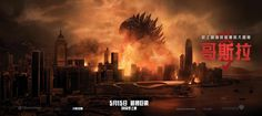 I like the different city versions of the Godzilla poster. After 4 months working on the same style and angle of view for ABC News, its funny to see something going OTT...and with a bloody big monster in the middle.