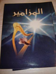 Arabic Van Dyck Psalms / 590 / 3rd Print 2008 (3K) by Bible Society, http://www.amazon.com/dp/9772303191/ref=cm_sw_r_pi_dp_.3hYpb1ZD49PM  Price: 24.99$