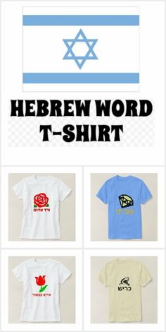 ZierNorShirt: products on Zazzle Learn Hebrew, Hebrew Words, Word Study, Learning, T Shirt, Random Stuff, Supreme T Shirt, Random Things, Tee Shirt