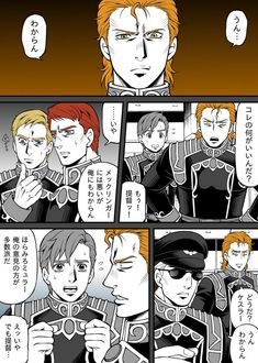 kid (@kidocch1) さんの漫画 | 87作目 | ツイコミ(仮) Terra Formars, Last Exile, Galactic Heroes, Studio Ghibli, Attack On Titan, Joker, Cartoon, Manga, Madness