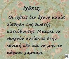 Love Astrology, Greek Quotes, Don't Worry, Pisces, Lyrics, Thoughts, Learning, My Love, Words