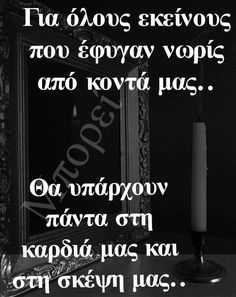 Greek Quotes, Chalkboard Quotes, Vintage Art, Life Lessons, Art Quotes, Life Lesson Quotes