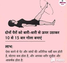 Gym Workout For Beginners, Fitness Workout For Women, Good Health Tips, Natural Health Tips, Yoga Facts, Gymnastics Workout, Workout Posters, Yoga Motivation, Knowledge Quotes