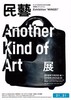 Exhibition posterhoto: Brazier / Izumo (Shimane) / Showa period, <The Japan Folk Crafts Museum> DESIGN. Poster Text, Poster Ads, Typography Poster, Japan Design, Graphic Artwork, Graphic Design Posters, Event Poster Design, Event Posters, Poster Designs