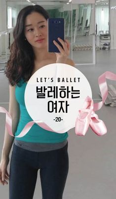 어깨가 쫙! 상체 스트레칭 초급편 Health Fitness, Hair Beauty, Ballet, Let It Be, Workout, Healthy, Women, Fitness Exercises, Band