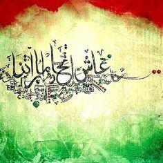 772ad236a Uae National Day, Flag Art, Flag Design, Arabic Art, The Beautiful Country