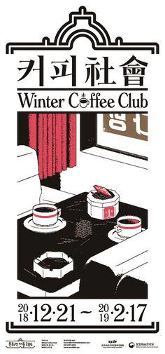 한국의 커피史, <커피사회>전 : 네이버 포스트 Graphic Design Posters, Graphic Design Typography, Lettering Design, Book Design, Layout Design, Print Design, Packaging Design, Branding Design, Diy Crafts Vintage
