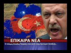 Ο πόλεμος Ελλάδας Τουρκίας είναι κοντά λόγω Ερντογάν! Απόδειξη…