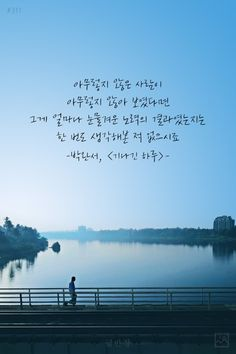 Quotes Gif, Wise Quotes, Famous Quotes, Korean Words Learning, Korean Language Learning, Korean Drama Quotes, Inspirational Wallpapers, Learn Korean, Illustrations And Posters