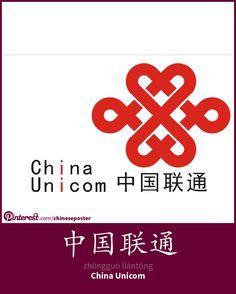 中国联通 - Zhōngguó liántōng - China Unicom