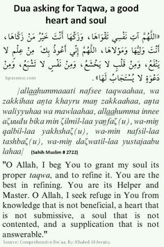 """Dua Ask for Taqwa and good Heart for the soul. """"Ameen O Allah"""""""