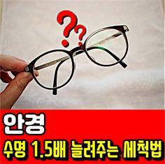 Round Glass, Glasses, Life, Fashion, Eyewear, Moda, La Mode, Eyeglasses, Fasion